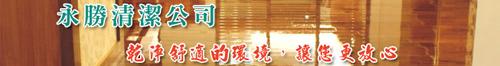 台南清潔公司 • 專業石材修理美容 • 永勝清潔公司