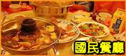 屏東喜慶宴會南北菜餐廳 • 國民餐廳-台灣新聞日報強力推薦