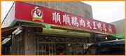 宜蘭美食 • 順順鵝肉大王總店