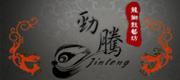 新北市舞龍舞獅•勁騰龍獅鼓藝坊尾牙表演.喜慶活動.電音三太子-台灣新聞日報強力推薦