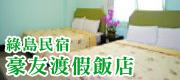 綠島民宿飯店•豪友渡假飯店-台灣新聞日報強力推薦