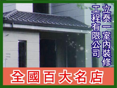 台北房屋裝修•台北套房隔間設計•立泰一室內裝修-台灣新聞日報