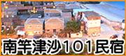 馬祖 南竿 • 津沙101民宿