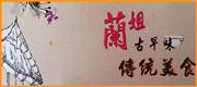 高雄-蘭姐古早味傳統美食
