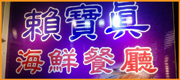 台中 • 賴寶真海產餐廳