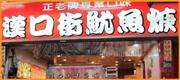 新北-土城美食-漢口街魷魚羹