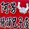 萬巒古早味美食 • 阿芳手工饅頭包子店