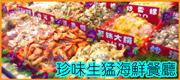 桃園新屋 • 永安漁港 • 珍味生猛海鮮餐廳