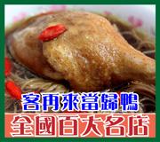 台南知名當歸鴨老店 • 當歸鴨 • 客再來當歸鴨