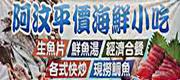 台東成功漁港 • 平價海鮮小吃 • 阿汶平價海鮮小吃