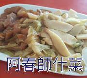高雄-阿春師古早味什菜