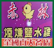 赤林煙燻鹹水雞