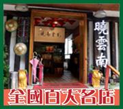 曉雲南餐廳 • 台灣新聞日報評鑑全國百大名店