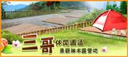 拉拉山露營 • 拉拉山三哥休閒園區景觀神木露營地N24 41 44.3 E121 25 03.7