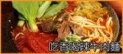苗栗-吃香喝辣牛肉麵