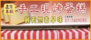 正宗本舖手工蛋糕 (鳳山)