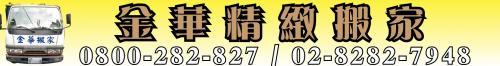 新北精緻搬家 • 金華精緻搬家公司 • 台灣新聞日報強力推薦