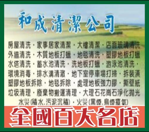 台南和成清潔公司.06-2015736 居家環境清潔.水塔地毯.大樓.外牆清洗
