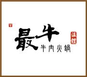 台北溫體牛肉火鍋 • 最牛溫體牛肉火鍋 • 林森店.三和店.林口店