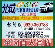 林阿成 0920360783 汽車二手零件 報廢車回收 • 允成汽車專業修護廠