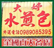 台北西門町特色美食小吃 • 大姐水煎包