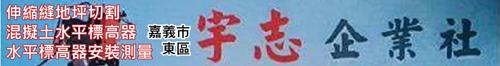 混凝土水平標高器 • 伸縮縫地坪切割 • 水平標高器安裝測量 • 宇志企業社 • 台灣新聞日報強力推薦