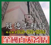 液態矽樹脂防水 • 防漏整修 • 冠德工程行 • 台灣新聞日報強力推薦