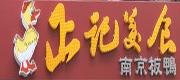 正記美食南京板鴨
