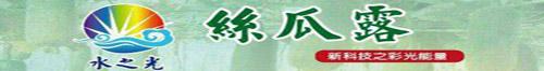 雲林-水之光【彩光能量】絲瓜露