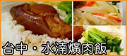台中爌肉飯.水湳爌肉飯