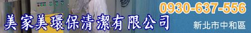 專業石材研磨拋光晶化美容養護• 地板洗地打蠟• 地毯沙發清洗• 裝潢後粗細清潔•  美家美環保清潔有限公司 •台灣新聞日報強力推薦