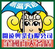 專業防水漏水修繕 • 開遠興業有限公司 • 台灣新聞日報推薦全國百大店家