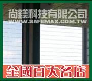 隱形鐵窗•兒童防墜窗•尚鎂科技有限公司隱形鐵窗,安全鐵窗,兒童防墜鐵窗,兒童安全鐵窗,兒童安全網-台灣新聞日報強力推薦