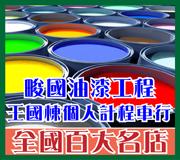 台南油漆噴漆粉刷0918-528351•新北市油漆工程•畯國油漆工程0922-771631、06-2277163 (王國棟個人計程車行)台南市長 台南市長參選人