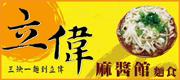 立偉麻醬館麵食