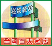 高雄-崧景廣告社