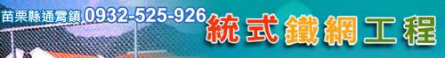 高強度鐵網圍籬 • 農場工廠圍籬 • 球場景觀圍籬 • 統式鐵網工程 • 台灣新聞日報強力推薦