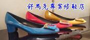 台北-舒馬克專業修鞋店