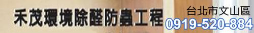 裝潢除甲醛 • 除黴除臭空間處理 • 白蟻害蟲防治 • 禾茂環境有限公司 • 台灣新聞日報強力推薦