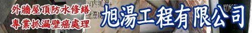 旭湯防水抓漏 • 外牆屋頂防水修繕 • 專業抓漏壁癌處理 • 旭湯工程有限公司 • 台灣新聞日報強力推薦