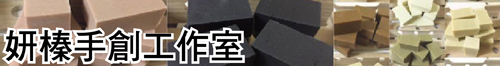 妍榛手創工作室
