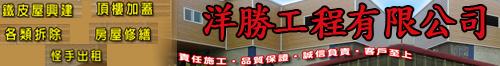 新北市拆除工程 • 室內外房屋修繕 • 洋勝工程有限公司 • 新北市外牆防水 • 新北市頂樓加蓋 • 台灣新聞日報強力推薦