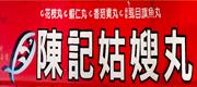 高雄 • 興達港魚丸 陳記姑嫂魚丸專賣店