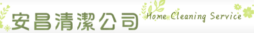 安昌環保工程有限公司