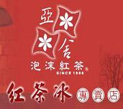 亞舍茶飲連鎖.亞舍泡沫紅茶茶飲連鎖加盟-台灣新聞日報強力推薦