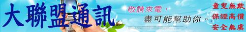 台中市北區成功路大聯盟通訊行-台灣新聞日報強力推薦