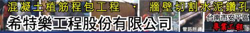 台南防水抓漏 • 台南外牆防水工程 • 混凝土植筋程包工程 • 牆壁切割水泥鑽孔 • 希特樂工程股份有限公司 • 台灣新聞日報強力推薦