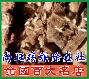 除蟲 白蟻防治 專業除白蟻 白蟻的剋星  尚旺病媒除蟲社