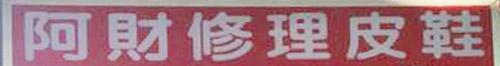 台北-阿財修鞋店