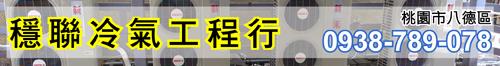 冷氣買賣維修 • 冷氣新舊買賣保養 • 桃園家庭水電維修 • 清洗水塔疏通馬桶 • 穩聯冷氣工程行 • 台灣新聞日報強力推薦